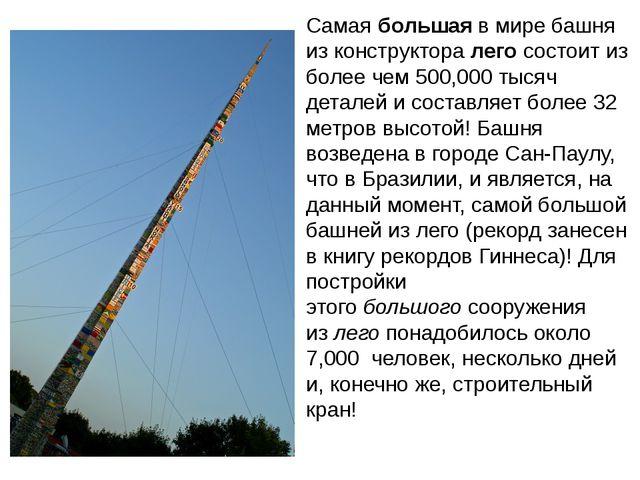 Самаябольшаяв мире башня из конструкторалегосостоит из более чем 500,000...