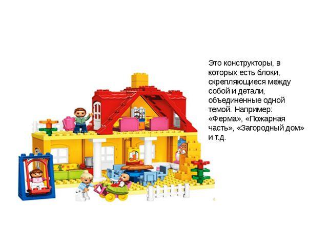Это конструкторы, в которых есть блоки, скрепляющиеся между собой и детали, о...