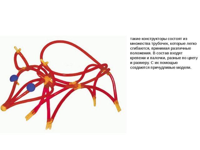 такие конструкторы состоят из множества трубочек, которые легко сгибаются, пр...