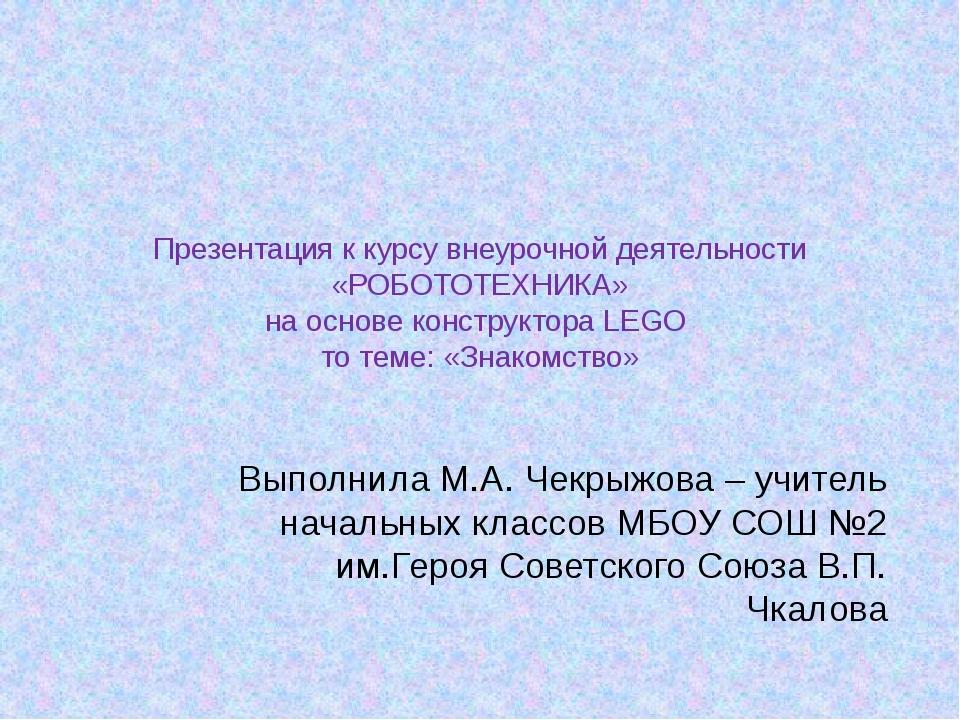 Презентация к курсу внеурочной деятельности «РОБОТОТЕХНИКА» на основе констру...