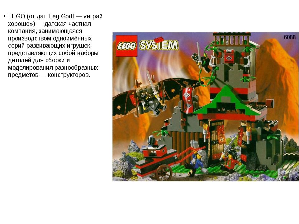 LEGO (от дат. Leg Godt — «играй хорошо») — датская частная компания, занимающ...