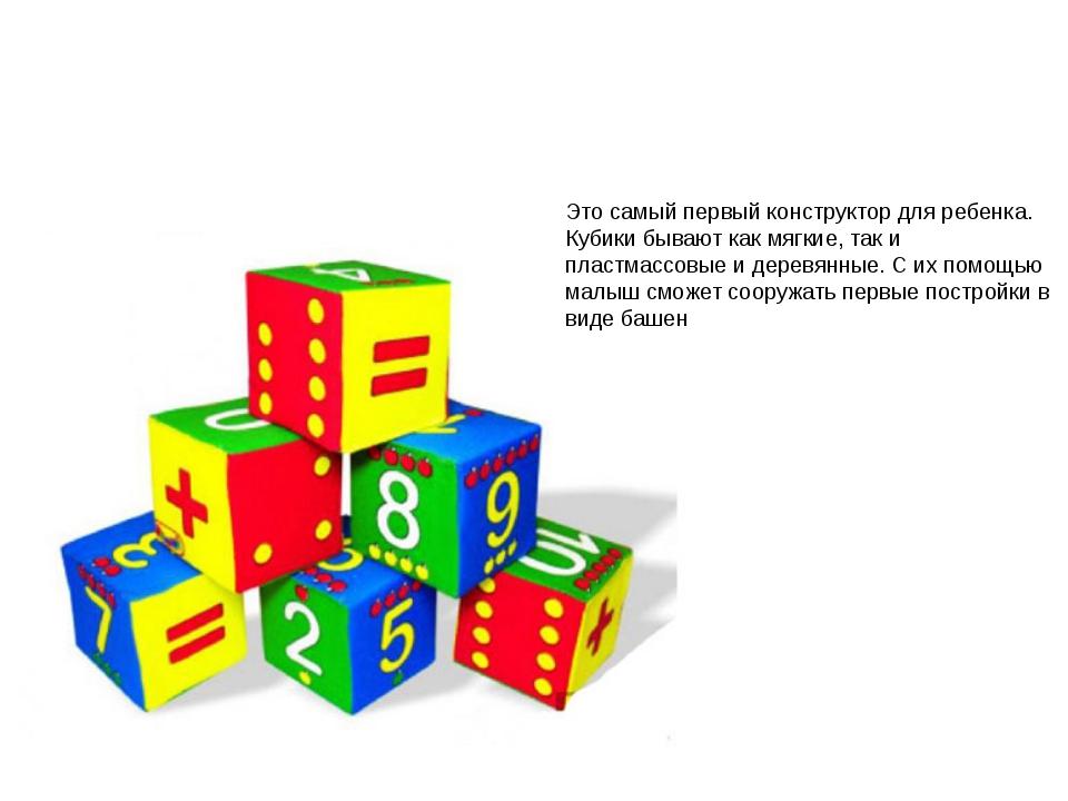 Это самый первый конструктор для ребенка. Кубики бывают как мягкие, так и пла...