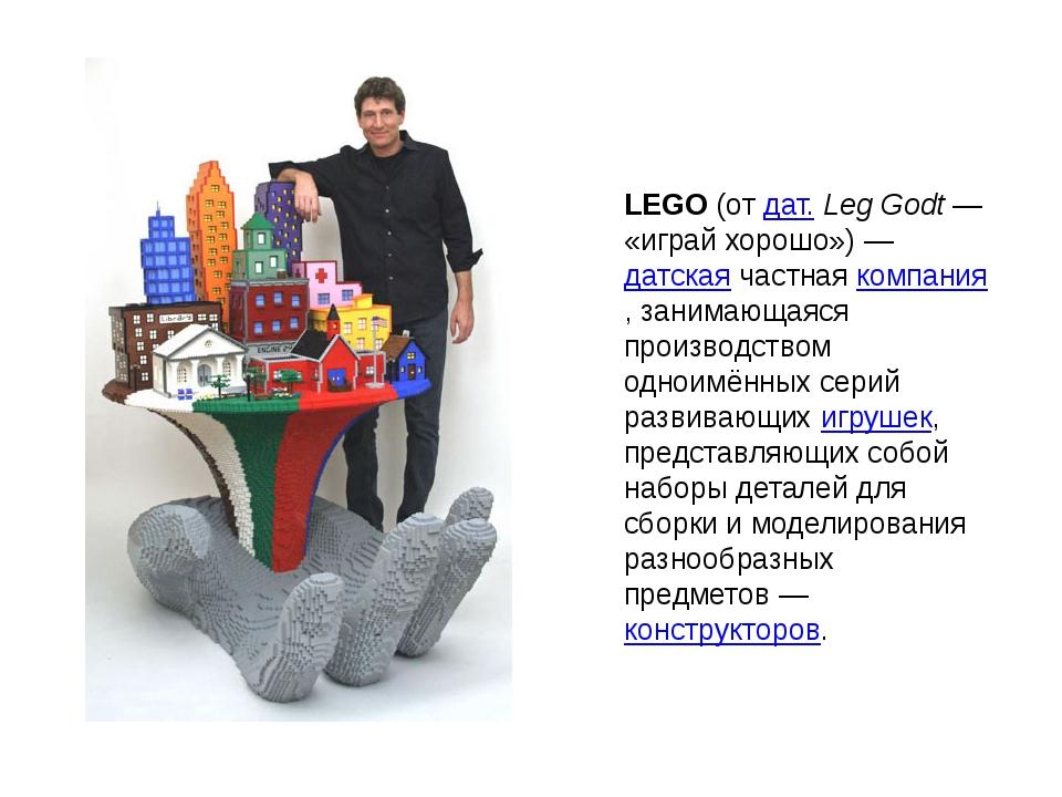 LEGO(отдат.Leg Godt— «играй хорошо»)—датскаячастнаякомпания, занимающ...