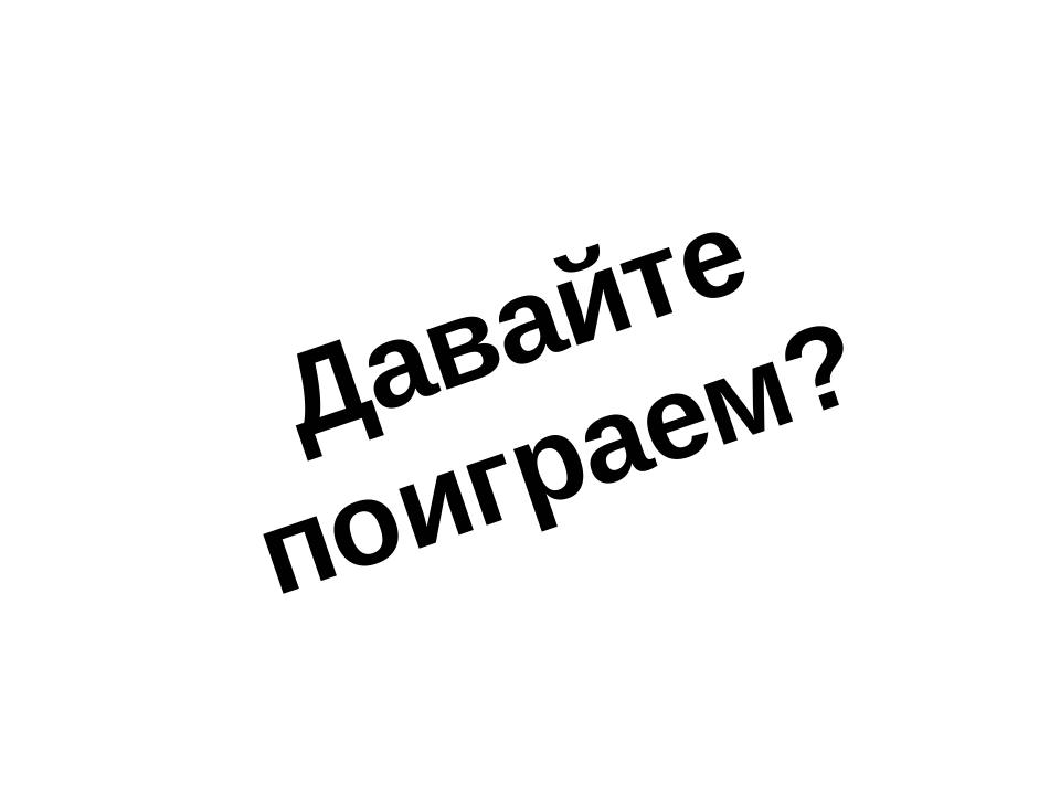 Давайте поиграем?