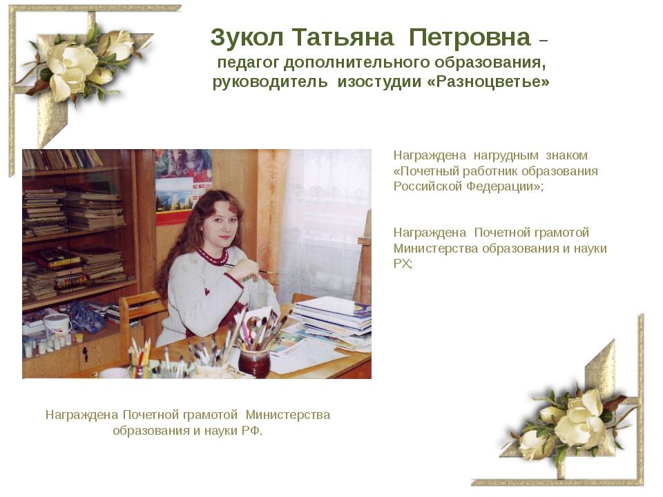 Зукол Татьяна Петровна – педагог дополнительного образования, руководитель из...