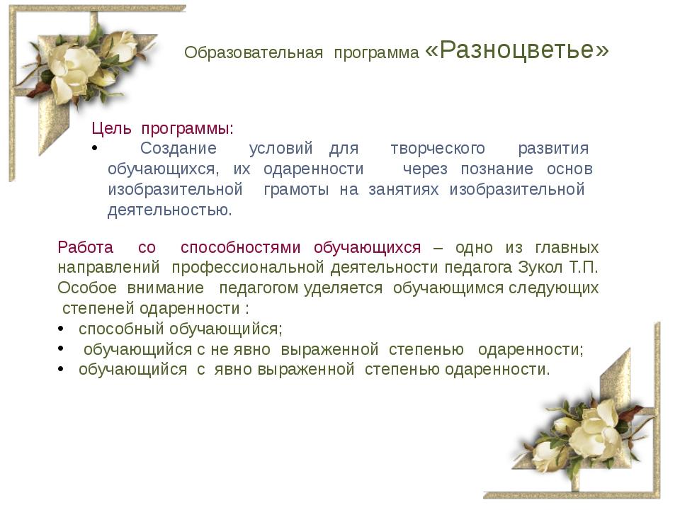 Образовательная программа «Разноцветье» Цель программы: Создание условий для...