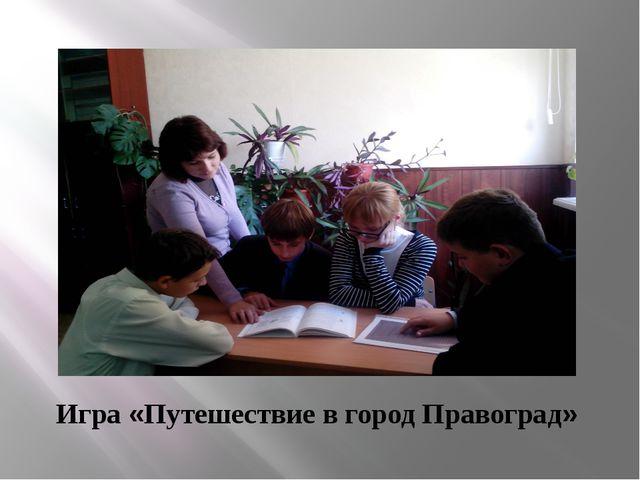Игра «Путешествие в город Правоград»