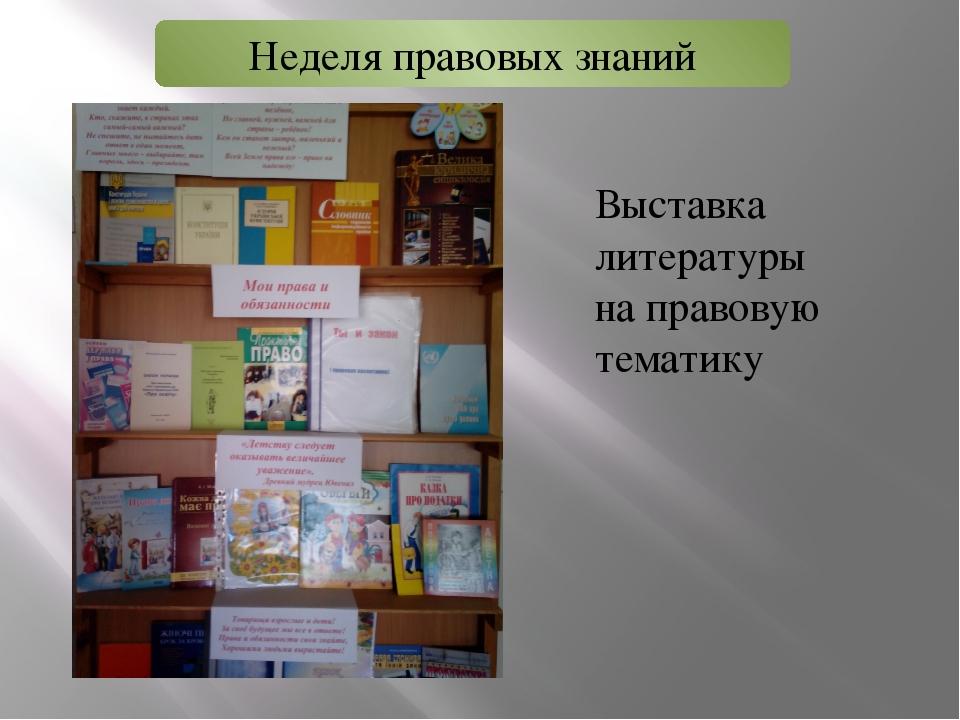 Неделя правовых знаний Выставка литературы на правовую тематику