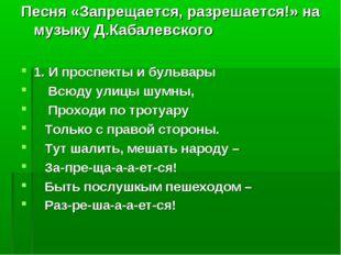 Песня «Запрещается, разрешается!» на музыку Д.Кабалевского 1. И проспекты и б