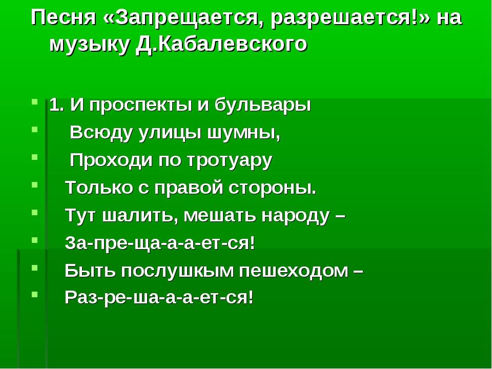 Песня «Запрещается, разрешается!» на музыку Д.Кабалевского 1. И проспекты и б...