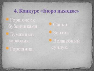 4. Конкурс «Бюро находок» Горшочек с бубенчиками. Бумажный кораблик. Горошина