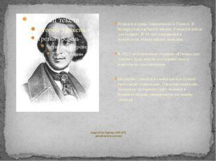 Андерсен Ганс Кристиан, (1805-1875) датский писатель-сказочник Родился в сем