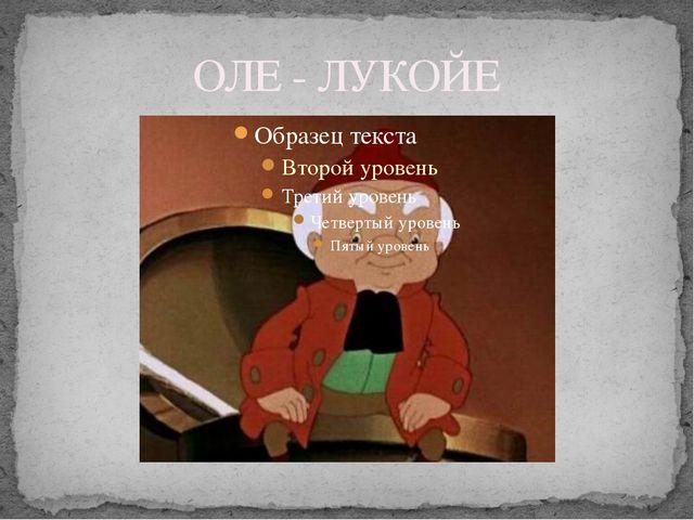 ОЛЕ - ЛУКОЙЕ