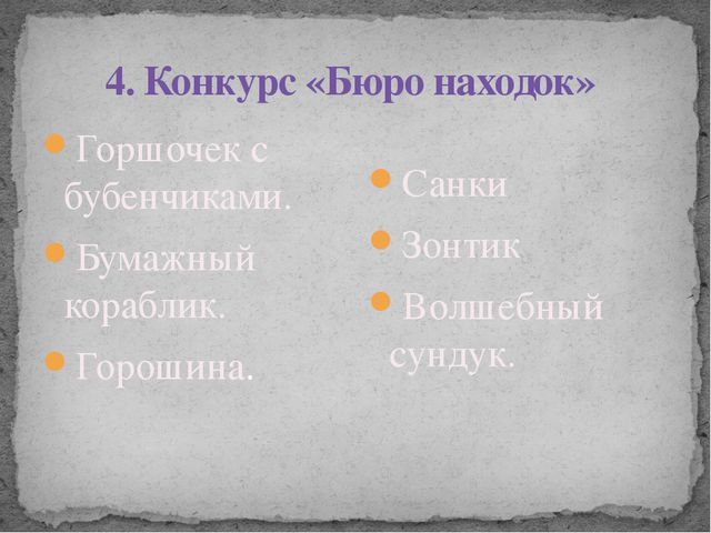 4. Конкурс «Бюро находок» Горшочек с бубенчиками. Бумажный кораблик. Горошина...