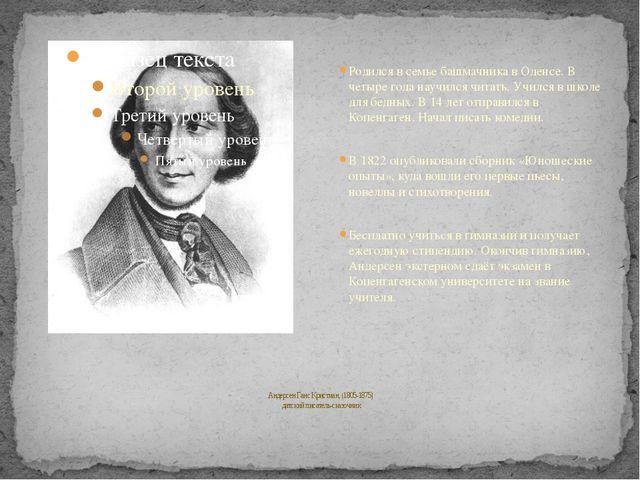 Андерсен Ганс Кристиан, (1805-1875) датский писатель-сказочник Родился в сем...