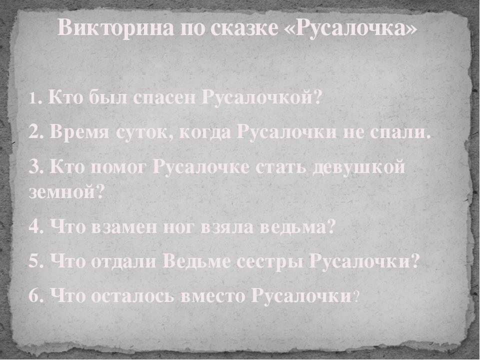 1. Кто был спасен Русалочкой? 2. Время суток, когда Русалочки не спали. 3. Кт...