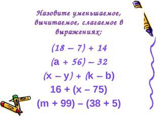 (18 – 7) + 14 (a + 56) – 32 (x – y) + (k – b) 16 + (x – 75) (m + 99) – (38 +