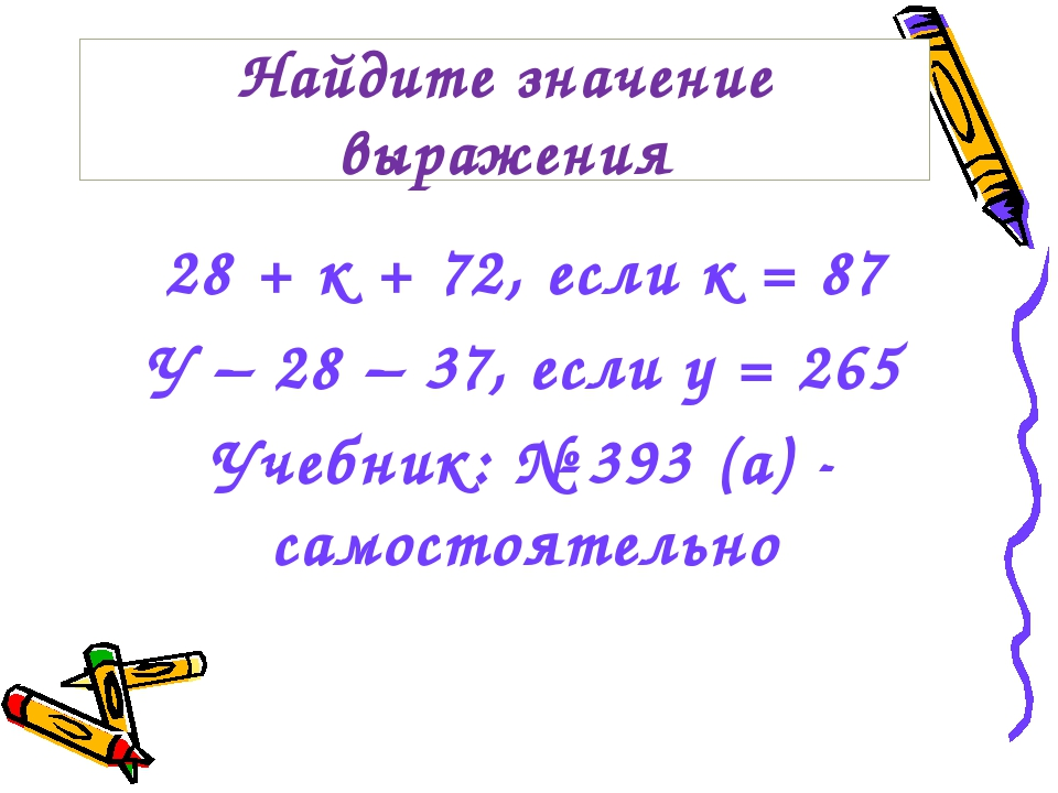 28 + к + 72, если к = 87 У – 28 – 37, если у = 265 Учебник: № 393 (а) - самос...