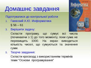 Домашнє завдання Підготуватися до контрольної роботи Гаевский А.Ю. Информатик