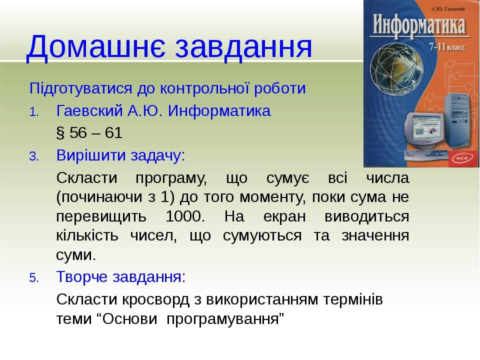 Домашнє завдання Підготуватися до контрольної роботи Гаевский А.Ю. Информатик...