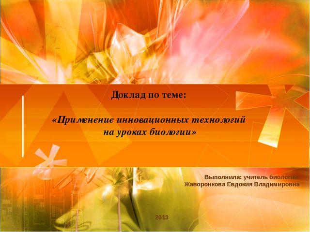 Доклад по теме: «Применение инновационных технологий на уроках биологии» Вып...