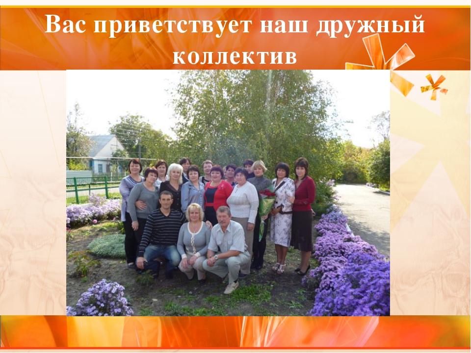 Вас приветствует наш дружный коллектив