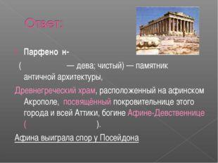 Парфено́н-  (Παρθενών— дева; чистый)— памятник античнойархитектуры, Дре