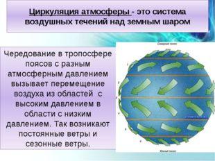 Циркуляция атмосферы - это система воздушных течений над земным шаром Чередов
