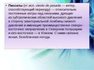 Пассаты(отисп.viento depasada— ветер, способствующий переезду)— относит