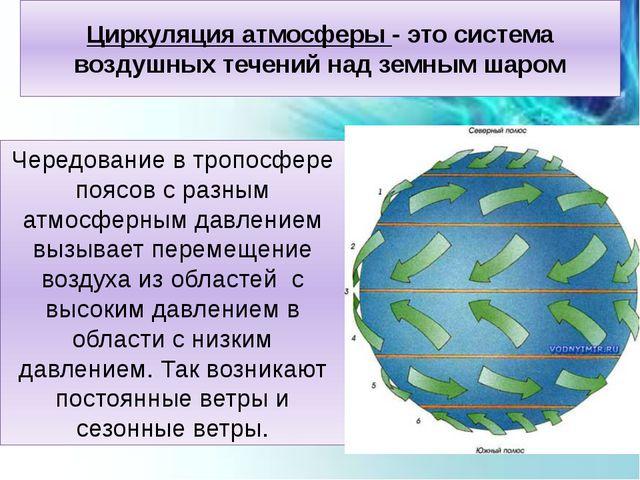 Циркуляция атмосферы - это система воздушных течений над земным шаром Чередов...