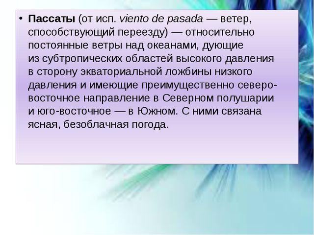 Пассаты(отисп.viento depasada— ветер, способствующий переезду)— относит...