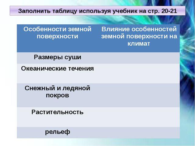 Заполнить таблицу используя учебник на стр. 20-21 Особенности земной поверхно...