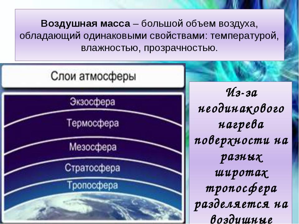 Воздушная масса – большой объем воздуха, обладающий одинаковыми свойствами: т...