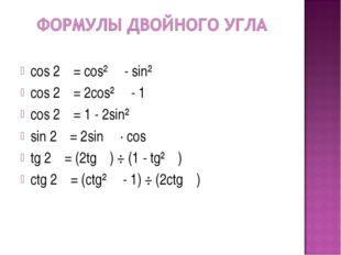 cos 2α = cos² α - sin² α cos 2α = 2cos² α - 1 cos 2α = 1 - 2sin² α sin 2α = 2