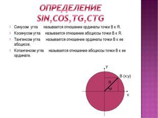 Синусом угла α называется отношение ординаты точки В к R. Косинусом угла α на
