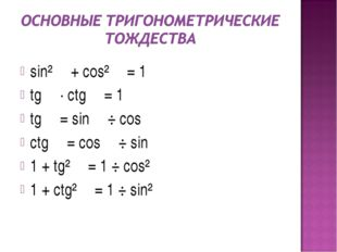 sin² α + cos² α = 1 tg α · ctg α = 1 tg α = sin α ÷ cos α ctg α = cos α ÷ sin
