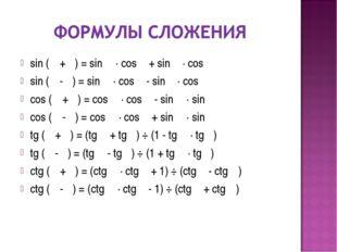 sin (α + β) = sin α · cos β + sin β · cos α sin (α - β) = sin α · cos β - sin