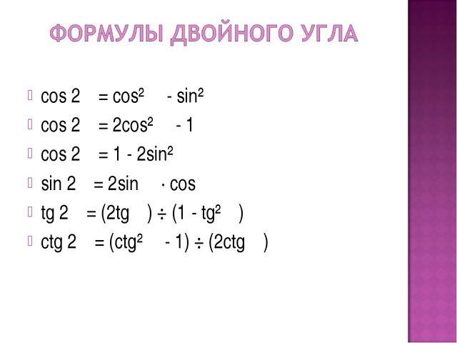 cos 2α = cos² α - sin² α cos 2α = 2cos² α - 1 cos 2α = 1 - 2sin² α sin 2α = 2...