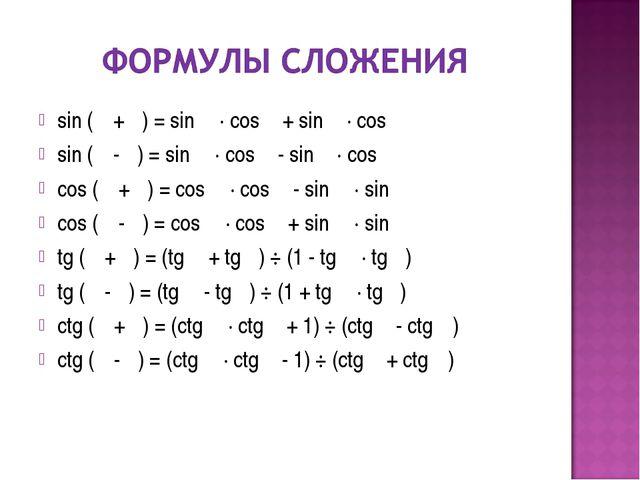 sin (α + β) = sin α · cos β + sin β · cos α sin (α - β) = sin α · cos β - sin...