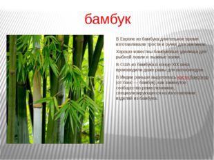 В Европе из бамбука длительное время изготавливали трости и ручки для зонтико