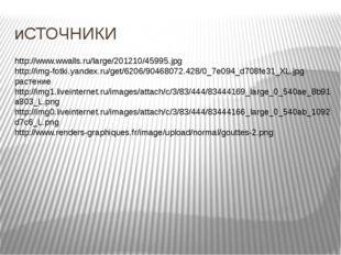 иСТОЧНИКИ http://www.wwalls.ru/large/201210/45995.jpg http://img-fotki.yandex