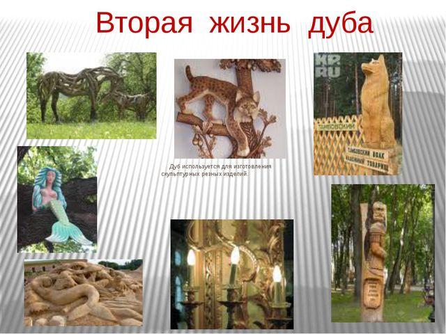 Вторая жизнь дуба Дуб используется для изготовления скульптурных резных издел...