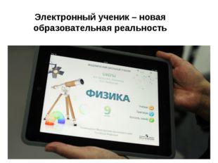 Электронный ученик – новая образовательная реальность