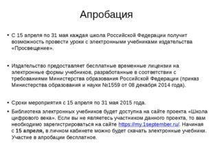 Апробация С 15 апреля по 31 мая каждая школа Российской Федерации получит воз