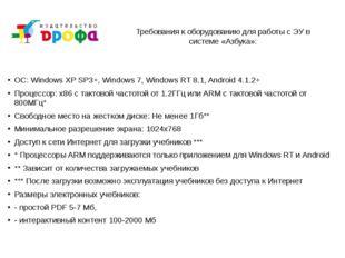 Требования к оборудованию для работы с ЭУ в системе «Азбука»: ОС: Windows XP
