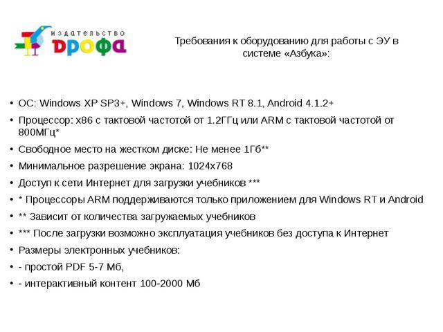 Требования к оборудованию для работы с ЭУ в системе «Азбука»: ОС: Windows XP...