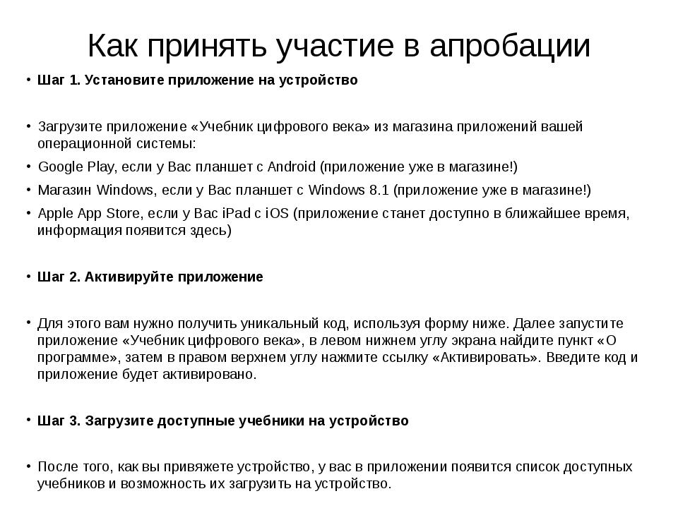 Как принять участие в апробации Шаг 1. Установите приложение на устройство За...