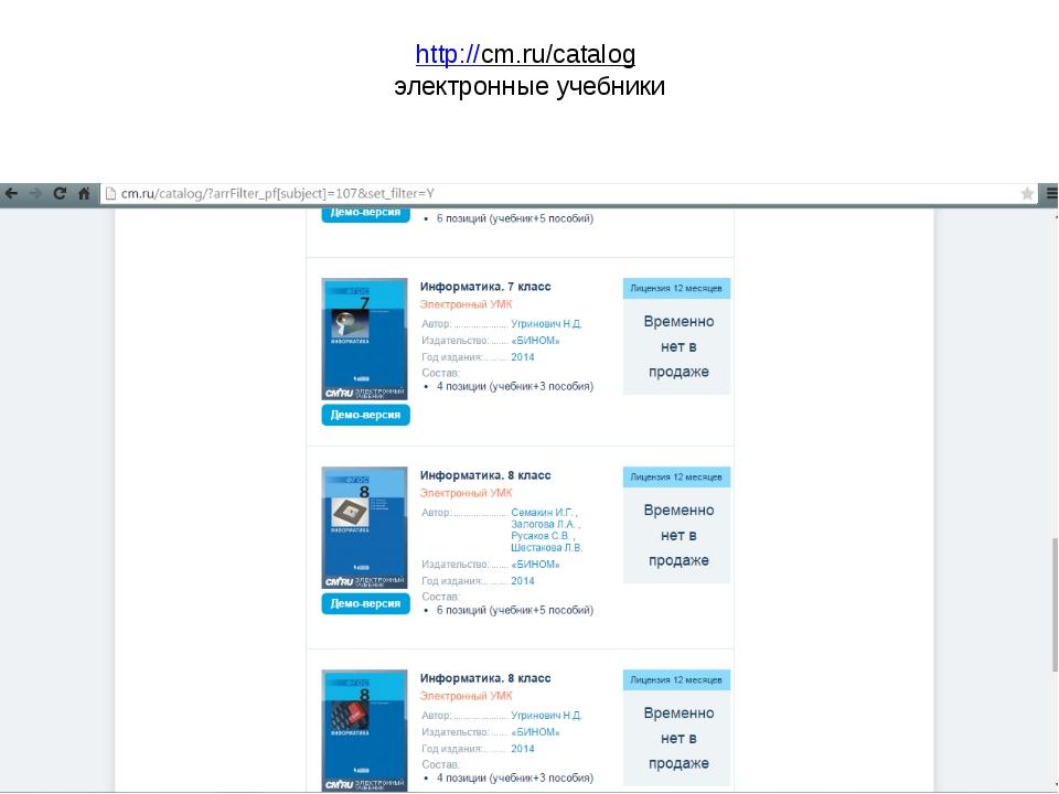 http://cm.ru/catalog электронные учебники