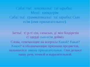 Сабақтың лексикалық тақырыбы: Менің киімдерім Сабақтың грамматикалық тақырыбы