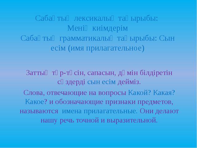 Сабақтың лексикалық тақырыбы: Менің киімдерім Сабақтың грамматикалық тақырыбы...